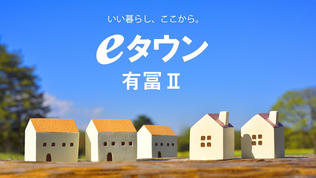 下関市「eタウン有冨Ⅱ」