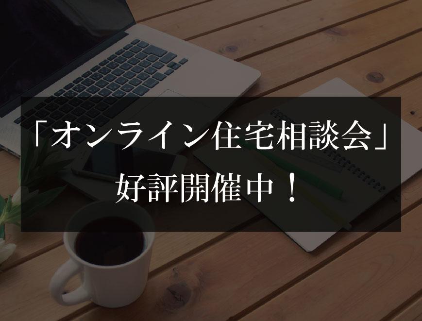 オンライン住宅相談会